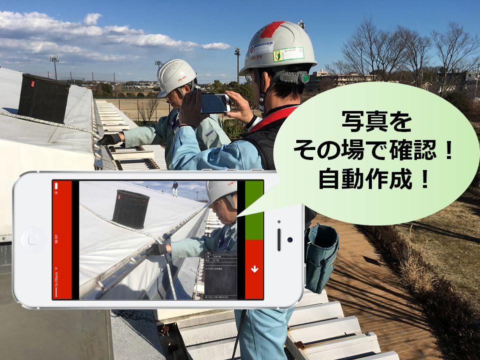 工事写真アプリ ミライ工事