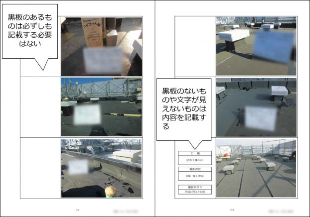 工事写真帳 黒板のレイアウト例